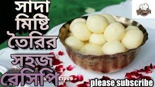 ছানার তৈরি সাদা মিষ্টি।।Bangladeshi sanar sada misti।।
