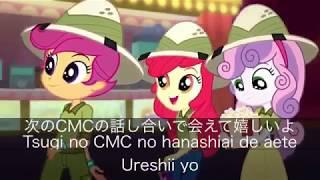 マイリトルポニー  エクエストリアガールズ 短編 the canterlot movie club日本語訳 my little pony equestria girls