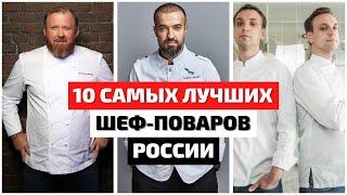 Топ 10 | Лучшие Шеф-Повара России | Лучший Повар России