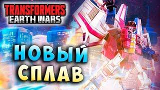 НОВЫЙ СПЛАВ КИБЕРТРОНА! Трансформеры Войны на Земле Transformers Earth Wars #178