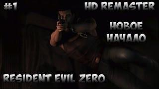 "Resident evil 0 (Zero) HD Remaster RUS PC #1 ""Новое начало"""