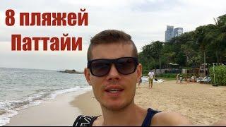 Все пляжи Паттайи (Таиланд)(Все пляжи Паттайи (Таиланд). 8 пляжей, куда так или иначе можно попасть. Jomtien Beach (Джомтьен бич) Dongtan beach (Донгт..., 2017-01-16T06:01:03.000Z)