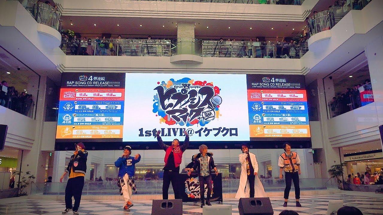 Division All Stars「ヒプノシスマイク -Division Rap Battle-」AGFライブVer. #1