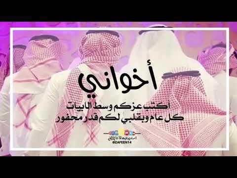 تهنئة اخواني بالعيد سيحذف Youtube