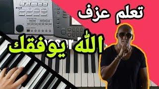 تعليم عزف اغنية الله يوفقك/سلطان العماني ياسر النعيمي