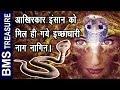 the secret behind ichadhari naag nagin  snake  naagini