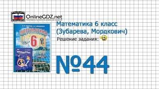 Задание № 44 - Математика 6 класс (Зубарева, Мордкович)