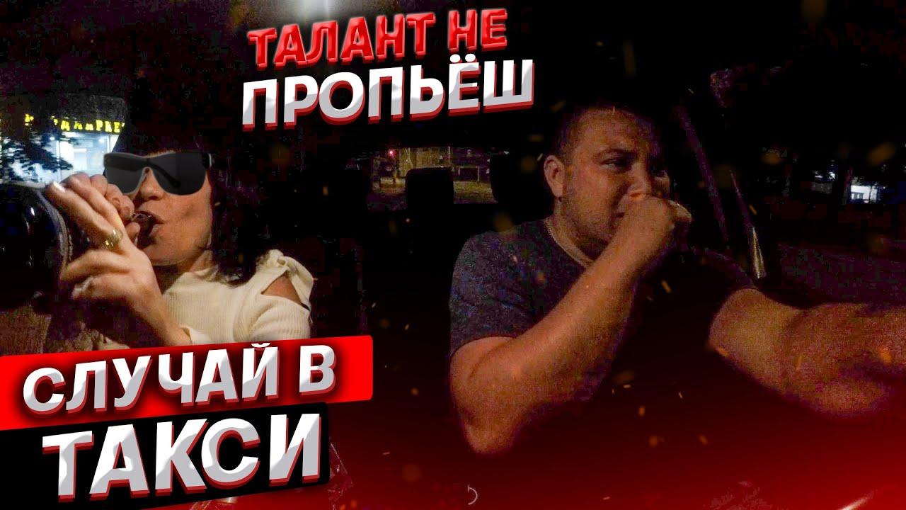 СИТУАЦИИ В ТАКСИ//РАБОТА В ЭКОНОМЕ