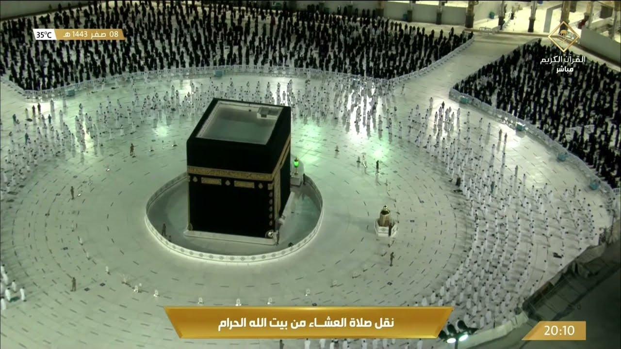 صلاة العشاء من #المسجد_الحرام بـ #مكة_المكرمة - الأربعاء 1443/02/08هـ