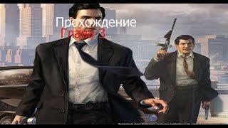 Прохождение игры Mafia 2: Глава 3