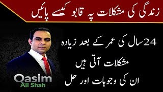 How to Solve Daily Life Problems | مشکلات اور انکا ھل