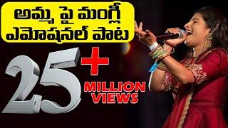 Folk song | Telangana Song | Telugu Folk Song | Ammava | Mangli V6