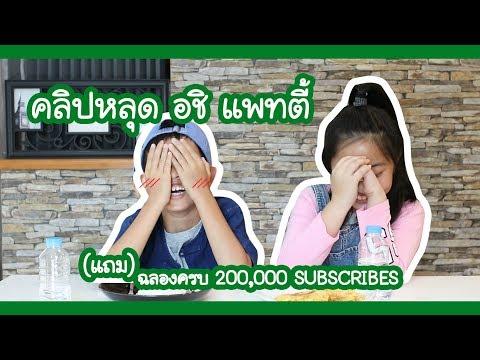 คลิปหลุดแพทตี้ อชิ (ฉลองครบ200,000 Subscribes)