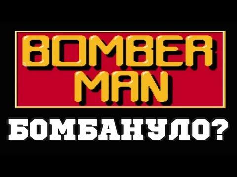 Обзор БомберМэн (BomberMan)