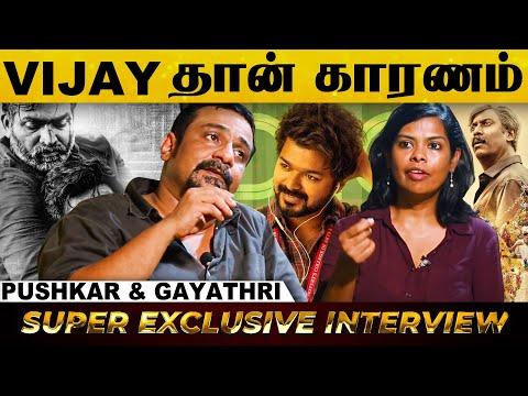 Thalapathy-ஓட Master படம் Prove பண்ணிடுச்சு..., Exclusive Interview With Pushkar–Gayathri..!   Aelay
