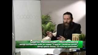 Уроки Православия. Урок 1 - О действии страстей в пост.