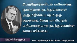 பில்லி கிரஹாம் உற்சாகமூட்டும் வார்த்தைகள்   Billy Graham Motivational Quotes in Tamil