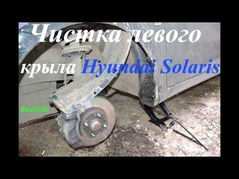 ЧИСТКА ЛЕВОГО КРЫЛА HYUNDAI SOLARIS