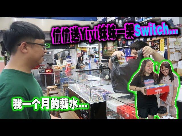 惊喜!偷偷买了一架任天堂Switch给Yiyi的妹妹!她收到后直接...