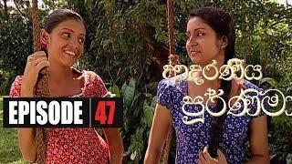 Adaraniya Purnima | Episode 47 ආදරණීය පූර්ණිමා Thumbnail