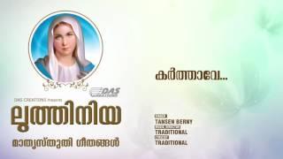 Karthave Kaniyane  | Sung by Tansen Berny | Luthiniya (Njangalkayi Daivamathave)  | HD Song
