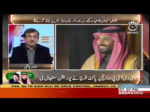 Special Transmission on Saudi Wali Ahad,s  Pakistan Visit | 17 February 2019 | Aaj News