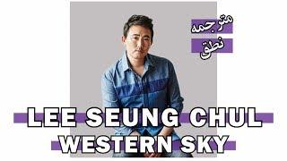 Lee Seung Chul Western sky - Arabicsub -.mp3