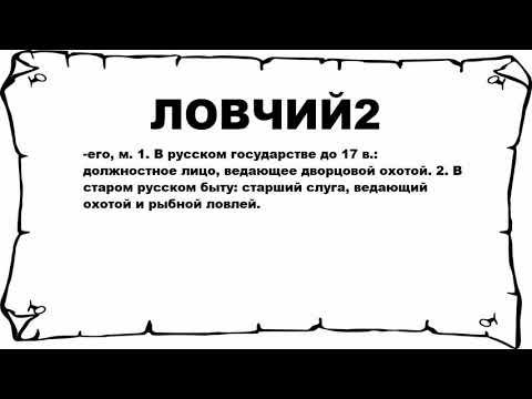 ЛОВЧИЙ2 - что это такое? значение и описание