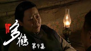 小姨多鹤 09 | Auntie Duohe 09 (主演:孙俪 姜武 闫学晶)