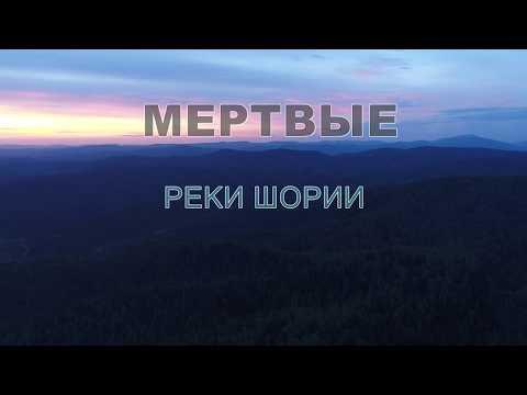 Мертвые реки Шории  (автор Вячеслав Кречетов)