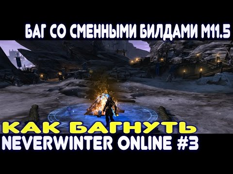 Видео Баг со сменными билдами (Как багнуть Neverwinter Online #3)