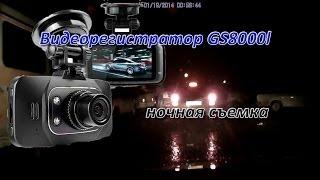 видео Видеорегистратор лучшая ночная съемка 2014