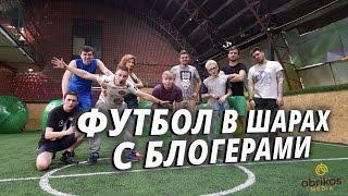 ФУТБОЛ В ШАРАХ С БЛОГЕРАМИ