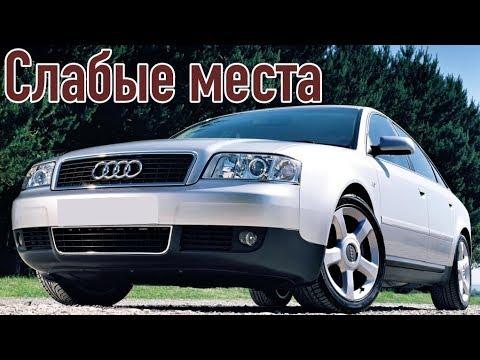 Audi A6 C5 недостатки авто с пробегом | Минусы и болячки Ауди А6 Ц5