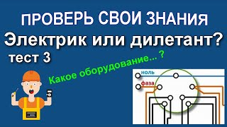 ТЕСТ 3  для электрика Test for the electrician from Russia