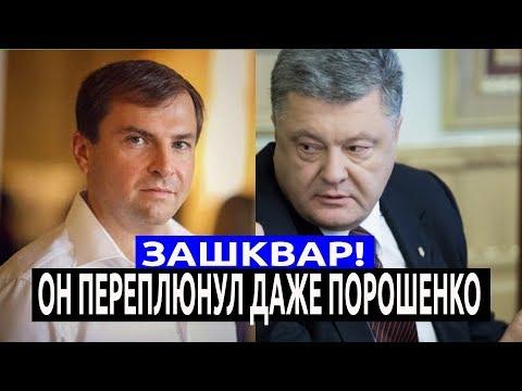 ЗАЖРАВШИЙСЯ депутат переплюнул даже Порошенко