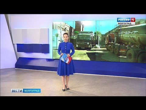 Вести-Волгоград. Выпуск 17.06.19 (20:45)