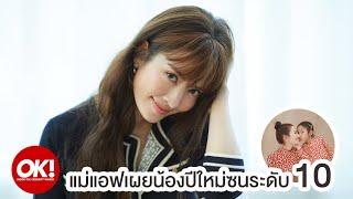 แอฟ ทักษอร x OK! Magazine Thailand สัมภาษณ์พิเศษ
