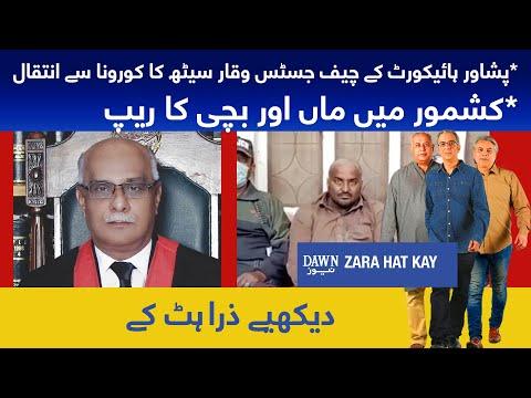 Zara Hut Kay on Dawn News | Latest Pakistani Talk Show | Page - 4