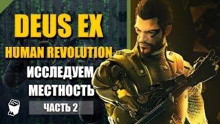 Deus Ex Human Revolution прохождение 2 Исследуем местность Все серии Deus Ex  httpsgooglbQ2Q4g Описание Бывший оперативник