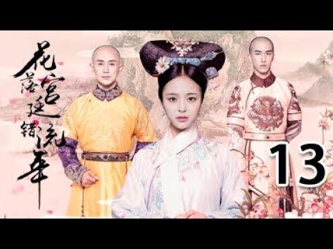 花落宫廷错流年 13丨Love In The Imperial Palace 13(主演:赵滨,李莎旻子,廖彦龙,郑晓东)【未删减版】