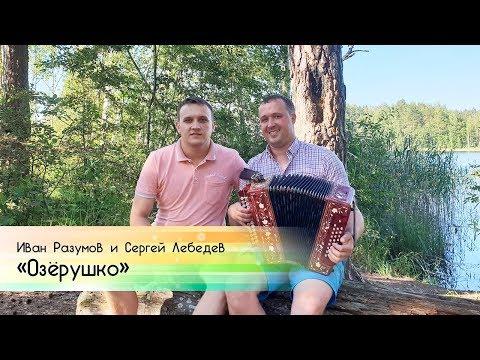 Иван Разумов и Сергей Лебедев - Озёрушко на гармошке