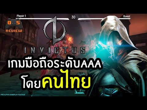 OS Review: ก่อนใคร!! กับ Invictus เกมมือถือระดับ AAA ฝีมือคนไทย