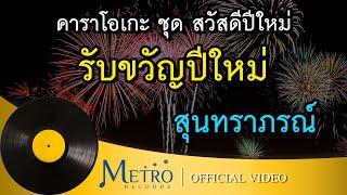 รับขวัญปีใหม่ - สุนทราภรณ์【Karaoke : คาราโอเกะ】