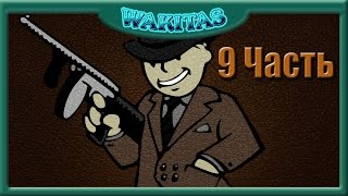 Fallout 4 Прохождение Часть 9 Путь свободы