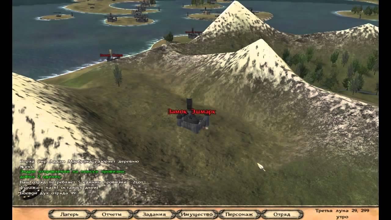 Mount blade warband clash kings прохождение