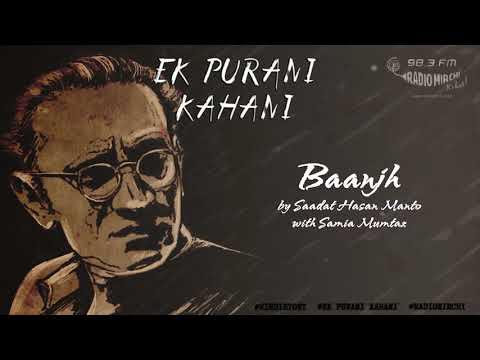 Baanjh | Saadat Hasan Manto | Ek Purani Kahani | Radio Mirchi | Hindi | Urdu | Audio Story