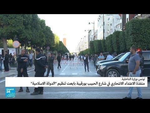 الداخلية التونسية: منفذة الهجوم الانتحاري في شارع بورقيبة بايعت تنظيم -الدولة الإسلامية-  - نشر قبل 6 ساعة