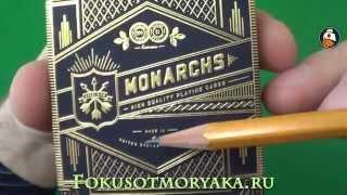 """Обзор колоды карт """"Монархи"""" (Monarchs). Где купить карты для фокусов. Playing card deck review"""