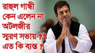 অসৌজন্যতা নাকি অন্য কিছু ?? রাহুল কেন এলেন না অটলজীর স্মরণসভায় ?? Why Rahul Gandhi Don't Attent